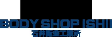 石井鈑金工業所 東京都葛飾区 自動車 鈑金・塗装・整備専門店